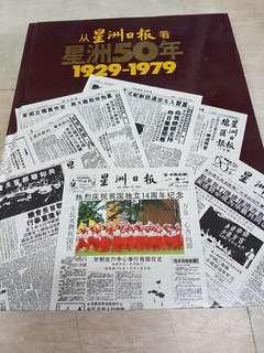 1929 - 1979 Sin Chew Jit Poh 50 years book