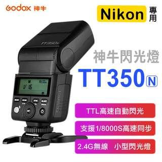 神牛 TT350N 閃光燈 TT350 尼康 Nikon TTL 自動測光 1/8000S高速同步 無線離閃