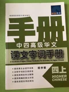 Higher Chinese Vocabulary Handbook