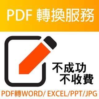 Pdf 檔案轉換服務(word/excel/ppt/jpg..)