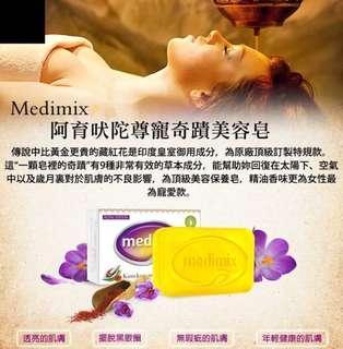 🚚 Medimix阿育吠陀寵奇蹟美容皂