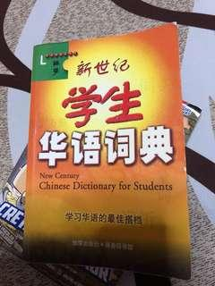 New Century Chinese Dictonary for Students
