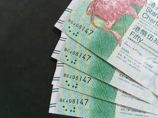 香港渣打银行伍拾圓2O14年4同号。不同字軌