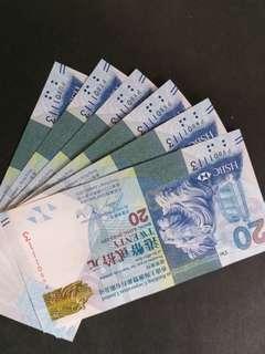 香港滙豐银行贰拾圓2014年6同号。不同字軌。UnC品相