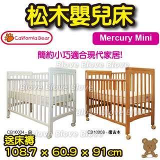 Blove California Bear 嬰兒木床 嬰兒床 嬰兒睡床 幼兒 BB床 送床褥 Mercury Mini 松木嬰兒床 #CB10004