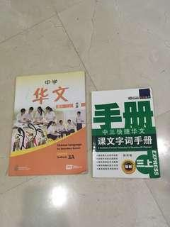 #Bless# Sec 3 Exp Chinese TB & Guide