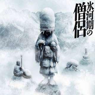 🚚 冰河期的僧侶
