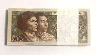 8001 1980年第四版人民幣壹角 整刀一百張連號無4 C2H5178001 - 5178100 全新整捆拆出