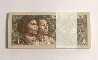 8001 1980年第四版人民幣壹角 整刀一百張連號無4 C2H5178101 - 5178200 全新整捆拆出