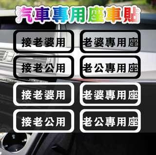 自定文字 創意個性汽車貼紙