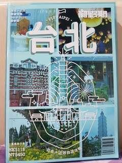 台北旅遊書 2019至2020年 一套二冊
