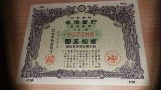 日本貯蓄債券 昭和十六年 Japanese War Bond