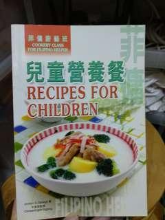 菲傭烹飪書*3