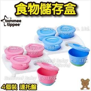 Blove 英國 Tommee Tippee Freezer Pots 嬰兒食物儲存 嬰兒餐具 保鮮盒 食物盒 食物儲存盒(4個裝) 連托盤 #TT446500