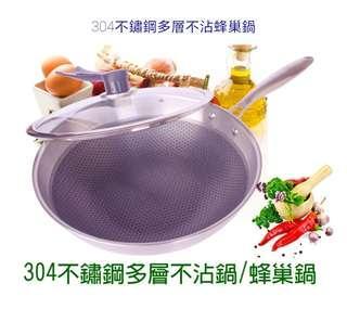 304不銹鋼炒鍋無油煙蜂窩塗層三層鋼炒鍋