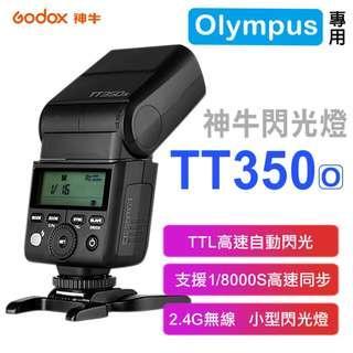 神牛 TT350O 閃光燈 TT350 奧林巴斯 Olympus TTL 1/8000S高速同步 無線離閃