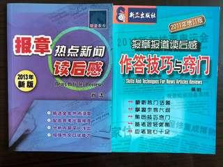 Chinese Compo Guide Book