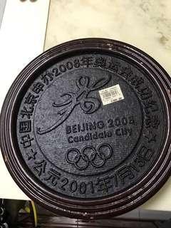 2008年奧運茶葉 普洱茶