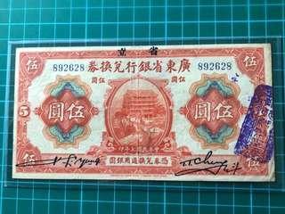 Rare 1918 China Kwangtung Provincial Bank 5 Yuan Banknote