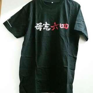 香港大學學生會 六四 tee 8964