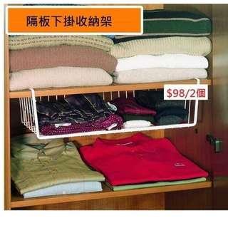 隔板下掛收納架($98/2個,包送貨) 置物盒置物盤置物架電腦枱書枱書桌衣櫃