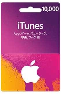 Apple iTunes Card 10000 Yen 日元 日本 日版 課金