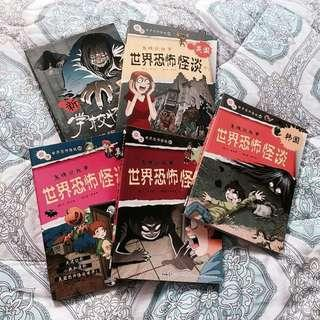 世界恐怖怪谈 chinese horror comic books for kids