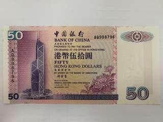 UNC 1998年中銀50元相連號,邊沿帶黃點