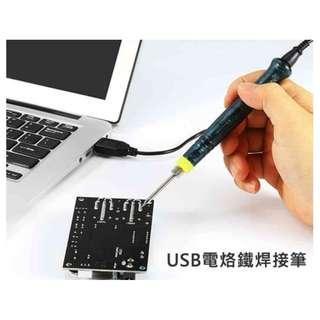 USB電烙鐵焊接筆