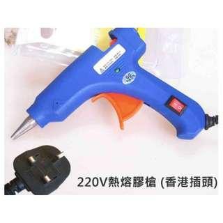 220V熱熔膠槍 (香港插頭)