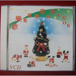 (雜錦) 歡樂聖誕歌曲精選卡拉OK VCD 98%NEW O Christmas Tree, Winter Wonderland, Silver Bells, First Noel