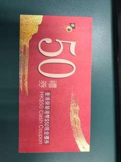 榮華$50現金券4張