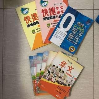 Secondary 1-3 Chinese textbooks and practise books