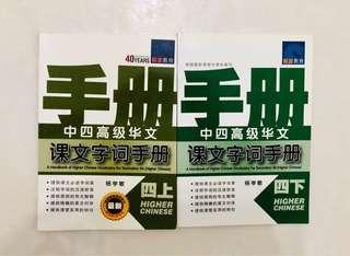 中四高级华文 词语手册