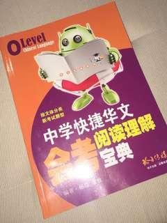 OLEVEL CHINESE LANGUAGE TB