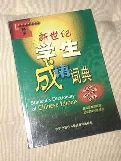 Student's Dictionary of Chinese Idioms