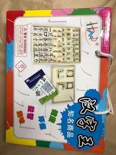 Learn Chinese - assembly / puzzle