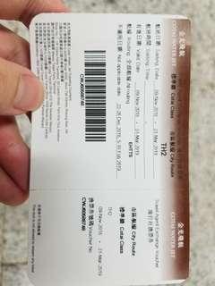 金光澳門來回船飛換票證 (議價不回)