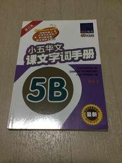 A handbook of chinese vocabulary for pri 5B