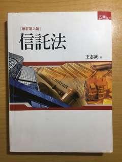 🚚 信託法 五南出版