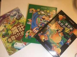 中文故事書三本