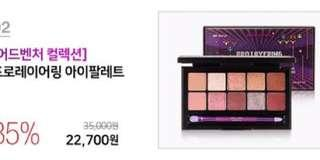 CLIO Eye Palette Adventure Collection (35% Discount) 100% From South Korea
