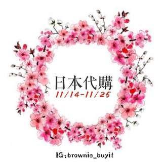 11月-日本代購🇯🇵