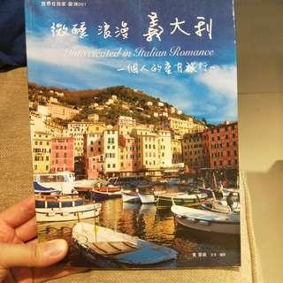 🚚 <二手📓>微醺。浪漫。義大利