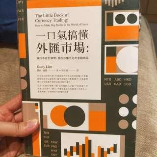 🚚 <二手書>一口氣搞懂外匯市場