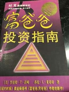 Bestseller Rich Dad Poor Dad Investment Guide (in Chinese) by Robert Kiyosaki