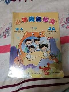 P4 Higher Chinese textbook