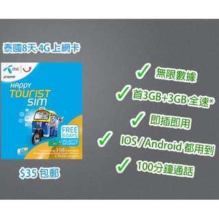 泰國8天 4G 上網卡