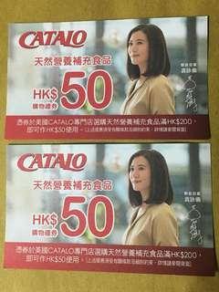 CATALO 天然營養產品$50優惠券(兩張)