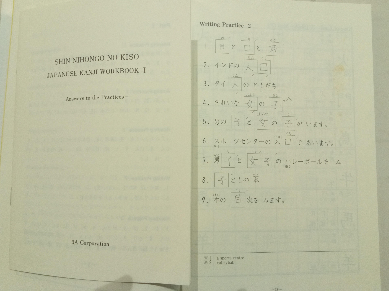 Shin nihongo no kiso - Japanese Kanji Workbook 1, Books